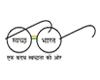 Clean India