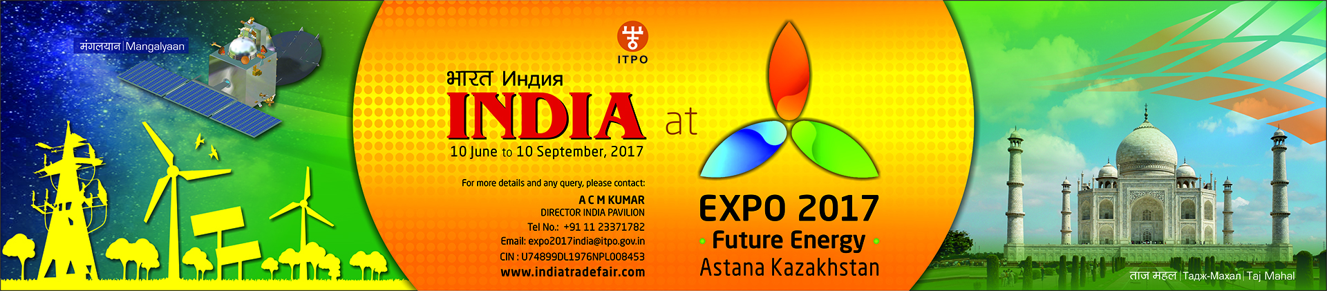 India Trade Promotion Organisation (ITPO)